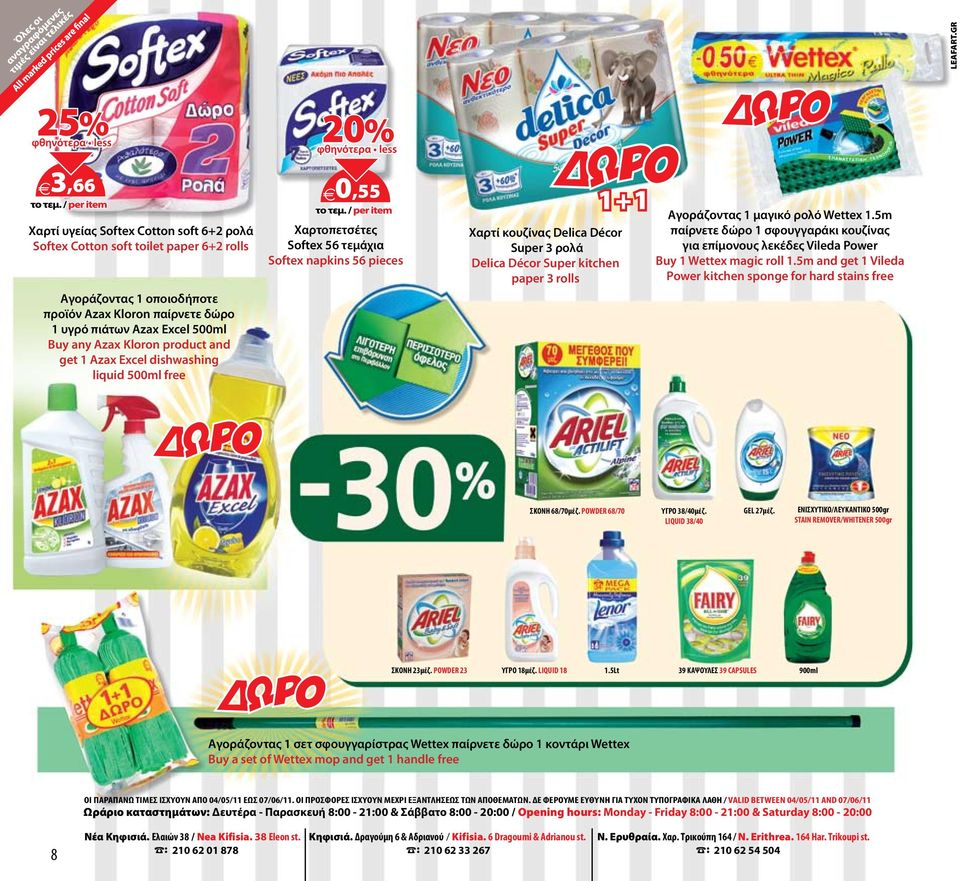 Kloron product and get 1 Azax Excel dishwashing liquid 500ml free Χαρτοπετσέτες Softex 56 τεμάχια Softex napkins 56 pieces Χαρτί κουζίνας Delica Décor Super 3 ρολά Delica Décor Super kitchen paper 3