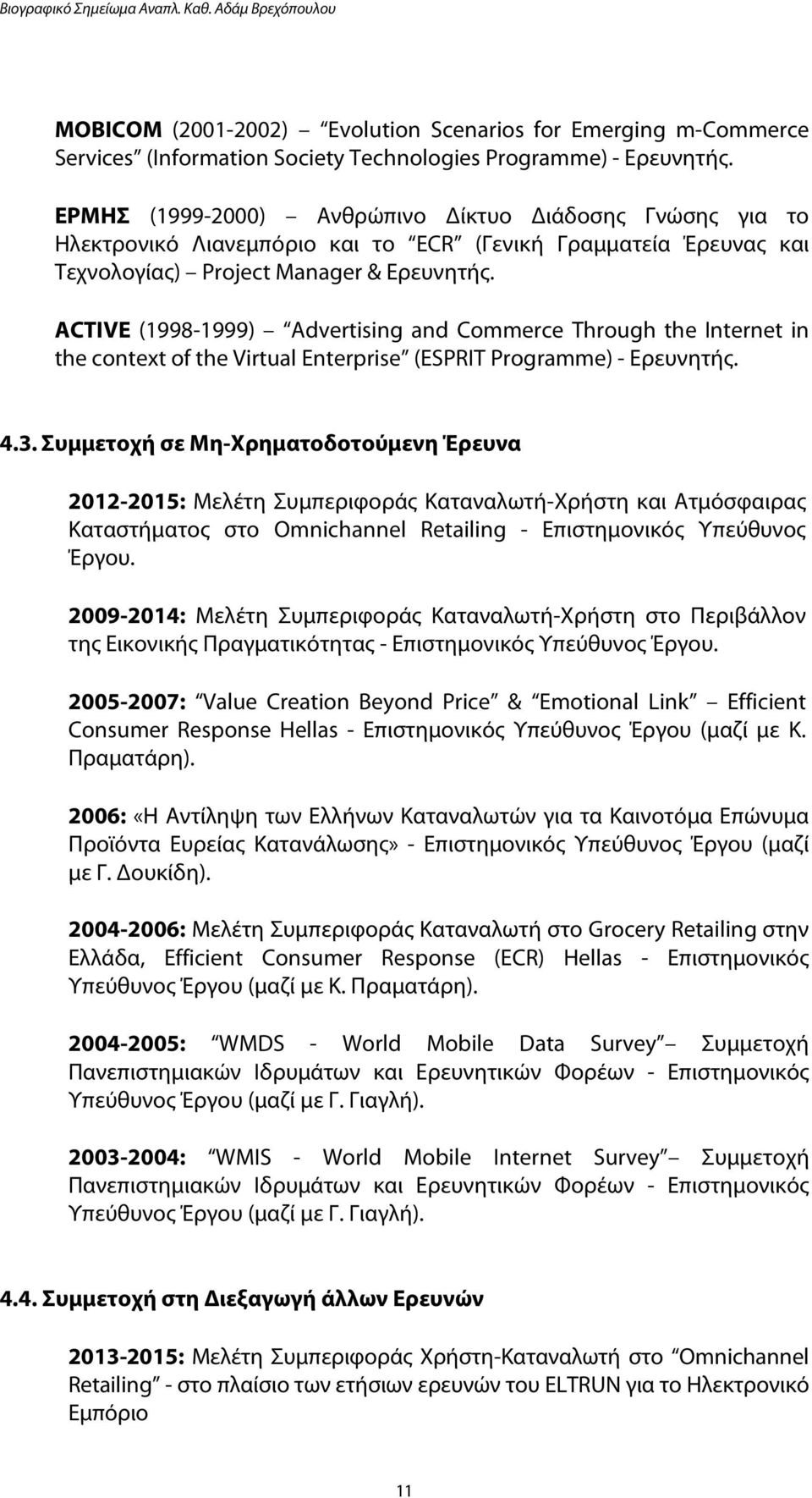 ACTIVE (1998-1999) Advertising and Commerce Through the Internet in the context of the Virtual Enterprise (ESPRIT Programme) - Ερευνητής. 4.3.
