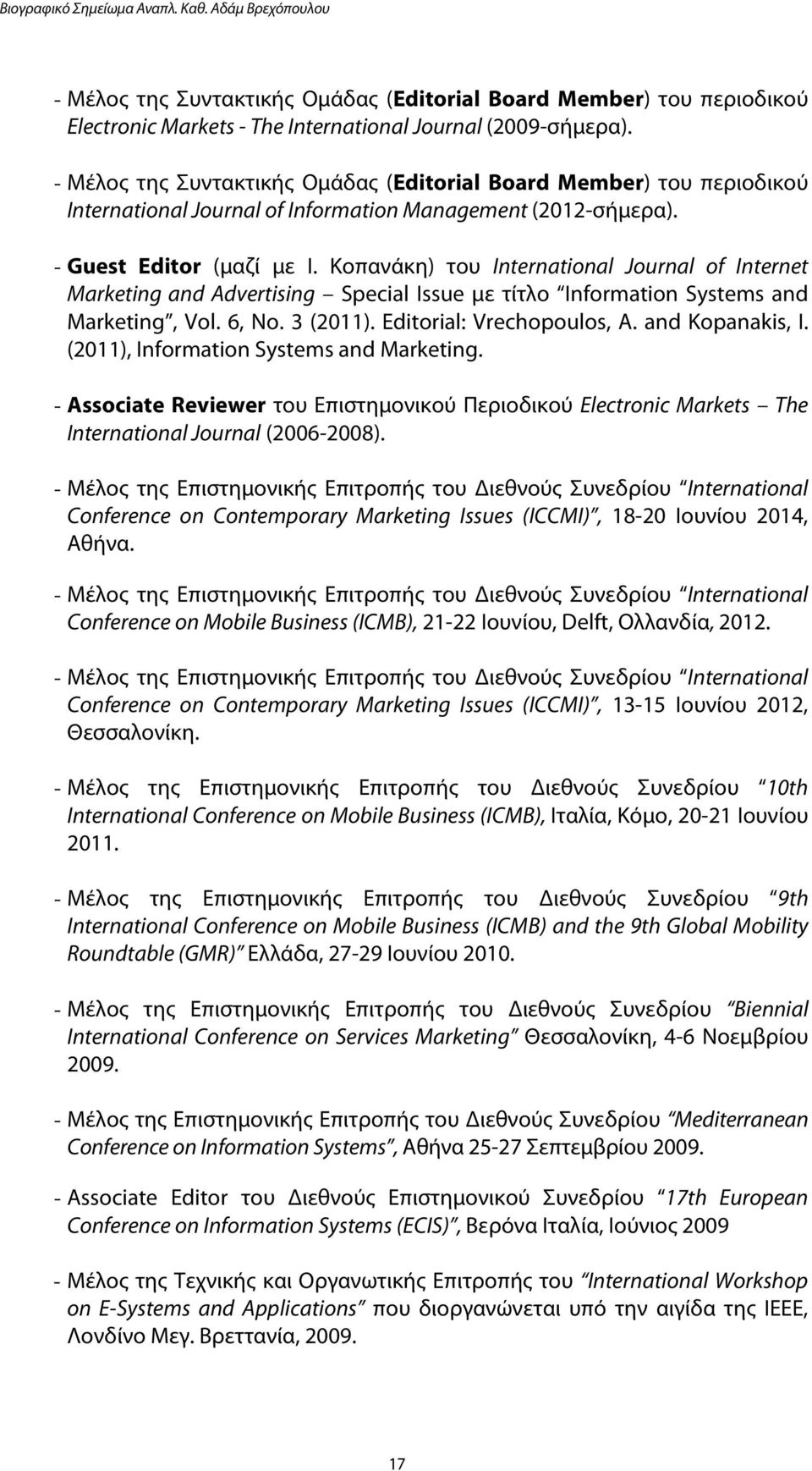 Κοπανάκη) του International Journal of Internet Marketing and Advertising Special Issue με τίτλο Information Systems and Marketing, Vol. 6, No. 3 (2011). Editorial: Vrechopoulos, A. and Kopanakis, I.