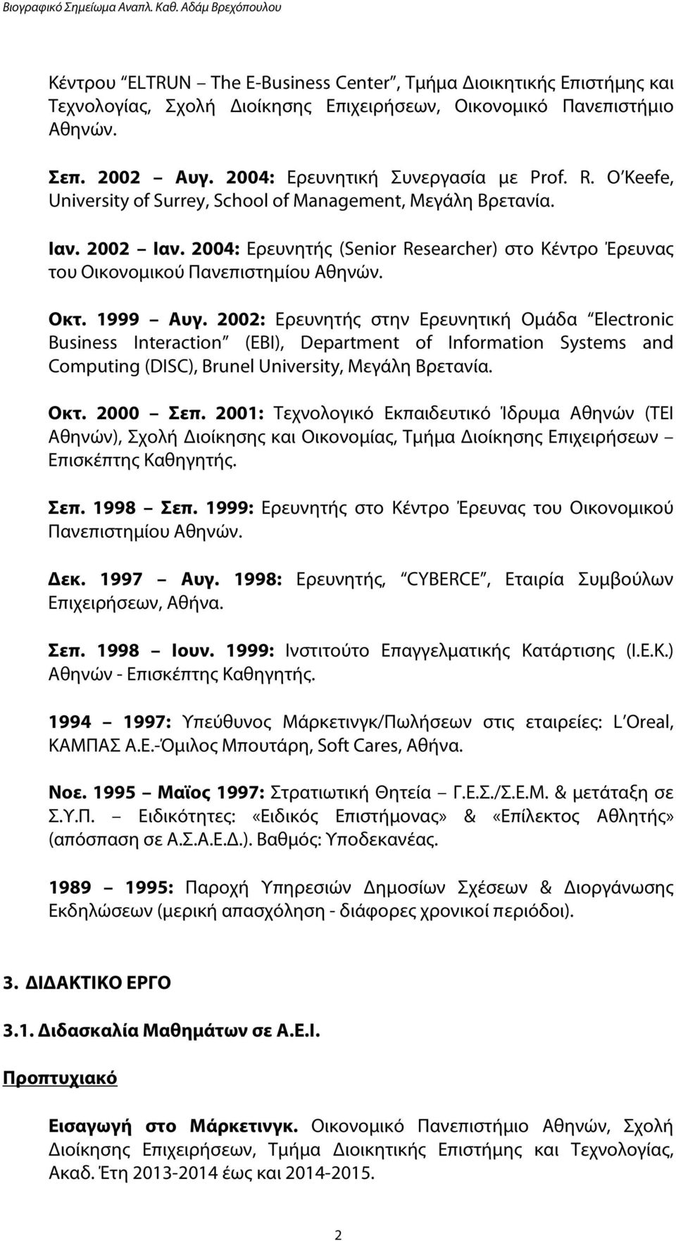 2002: Ερευνητής στην Ερευνητική Ομάδα Electronic Business Interaction (EBI), Department of Information Systems and Computing (DISC), Brunel University, Μεγάλη Βρετανία. Οκτ. 2000 Σεπ.