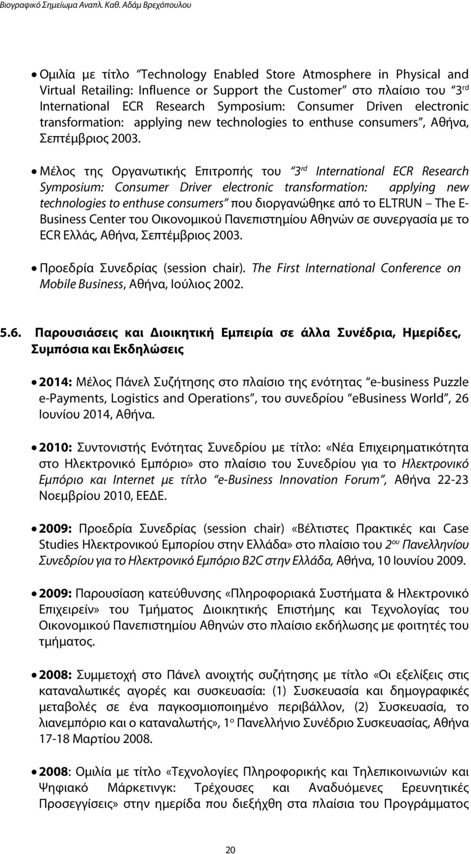 Μέλος της Οργανωτικής Επιτροπής του 3 rd International ECR Research Symposium: Consumer Driver electronic transformation: applying new technologies to enthuse consumers που διοργανώθηκε από το ELTRUN