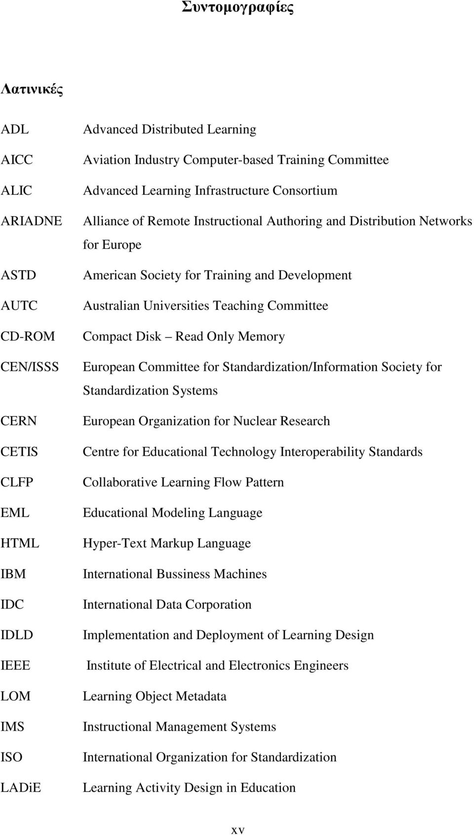 Universities Teaching Committee Compact Disk Read Only Memory European Committee for Standardization/Information Society for Standardization Systems European Organization for Nuclear Research Centre