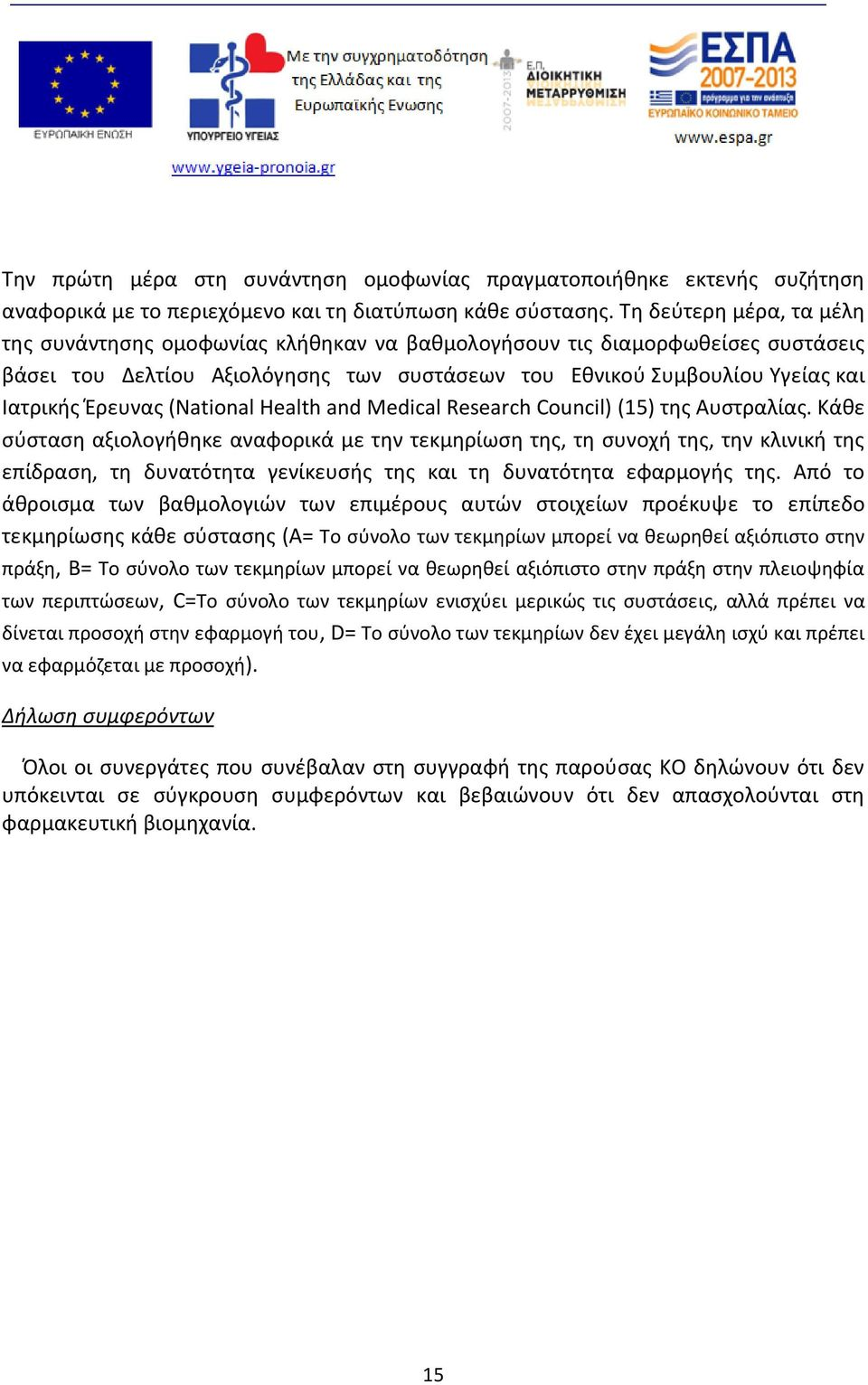 (National Health and Medical Research Council) (15) της Αυστραλίας.
