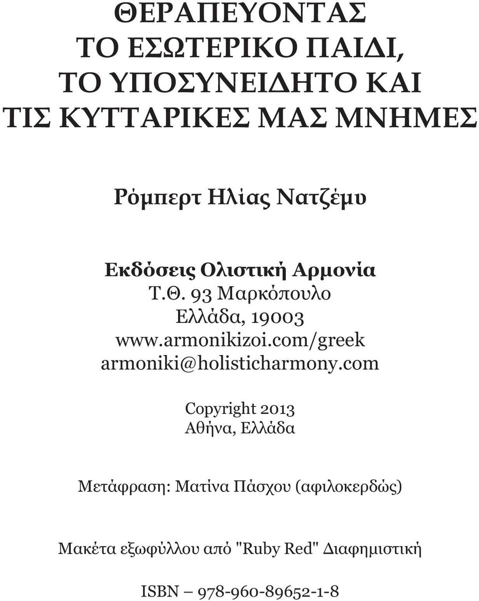 armonikizoi.com/greek armoniki@holisticharmony.
