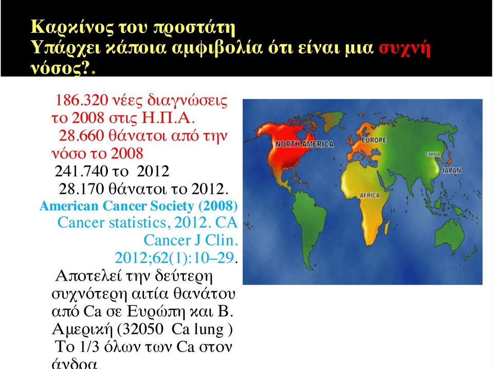 170 θάνατοι το 2012. American Cancer Society (2008) Cancer statistics, 2012. CA Cancer J Clin.