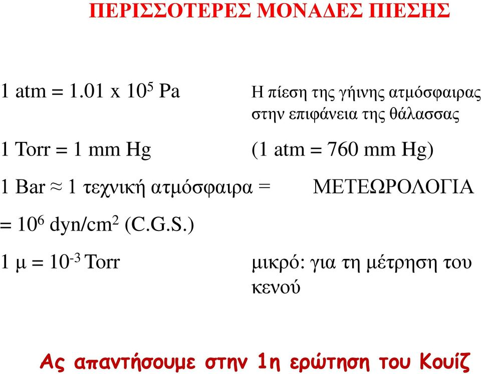 Torr = 1 mm Hg (1 atm = 760 mm Hg) 1 Bar 1 τεχνική ...