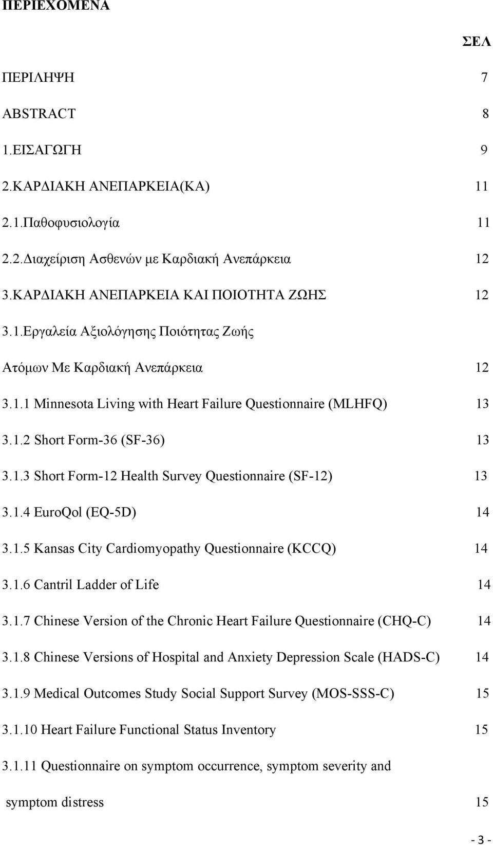 1.6 Cantril Ladder of Life 14 3.1.7 Chinese Version of the Chronic Heart Failure Questionnaire (CHQ-C) 14 3.1.8 Chinese Versions of Hospital and Anxiety Depression Scale (HADS-C) 14 3.1.9 Medical Outcomes Study Social Support Survey (MOS-SSS-C) 15 3.