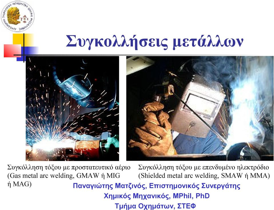 (Shielded metal arc welding, SMAW ή MMA) ή MAG) Παναγιώτης