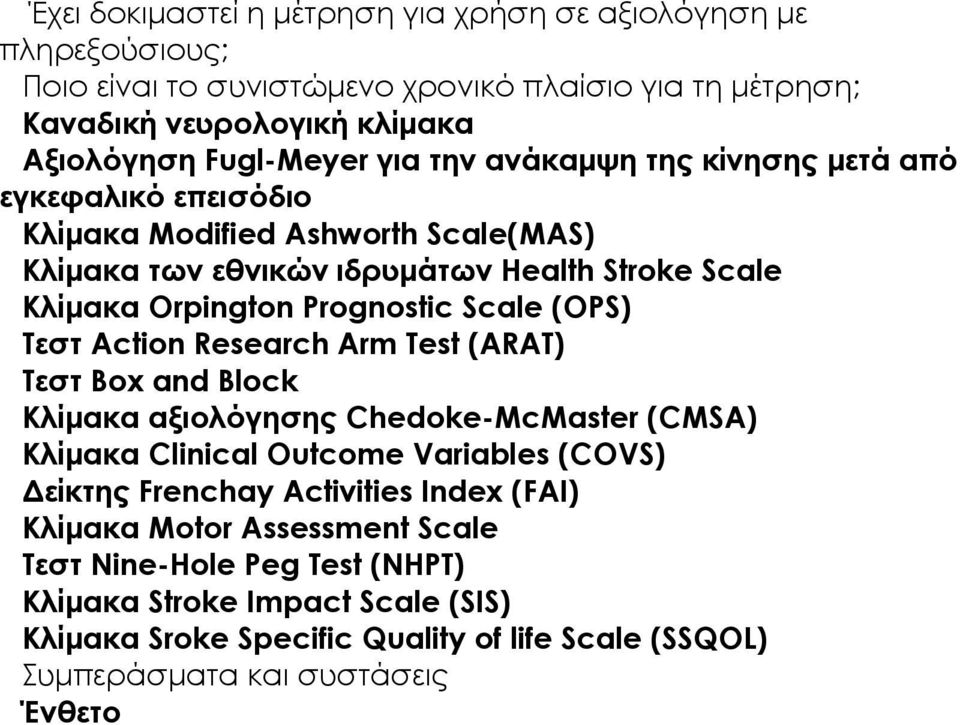 (OPS) Τεστ Action Research Arm Test (ARAT) Τεστ Box and Block Κλίµακα αξιολόγησης Chedoke-McMaster (CMSA) Κλίµακα Clinical Outcome Variables (COVS) είκτης Frenchay Activities Index