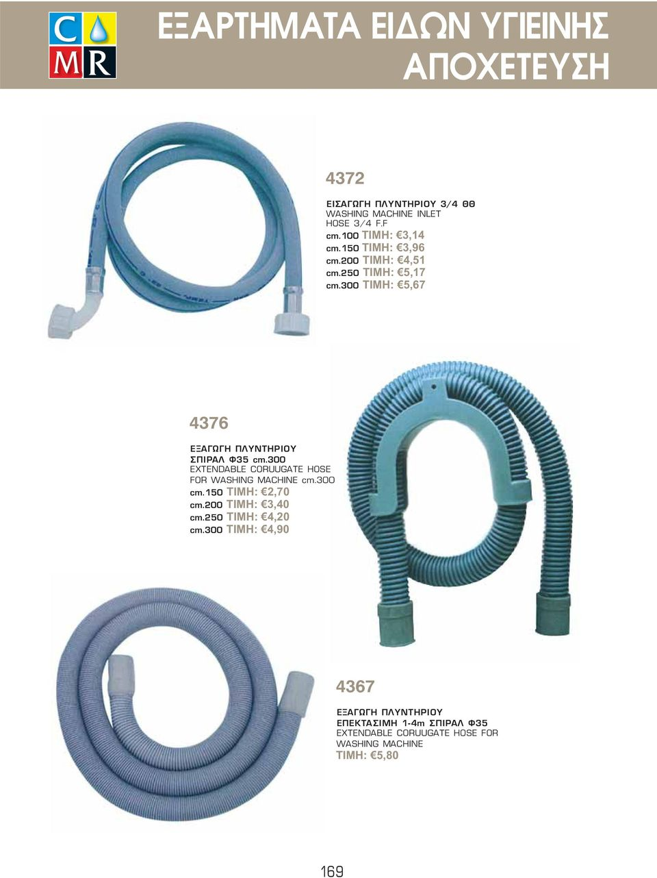 300 EXTENDABLE CORUUGATE HOSE FOR WASHING MACHINE cm.300 cm.150 ΤΙΜΗ: 2,70 cm.200 ΤΙΜΗ: 3,40 cm.