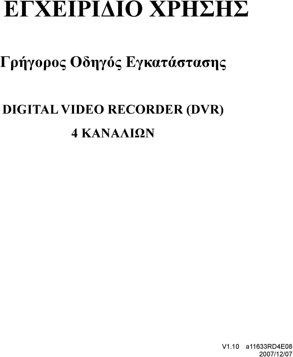 VIDEO RECORDER (DVR) 4