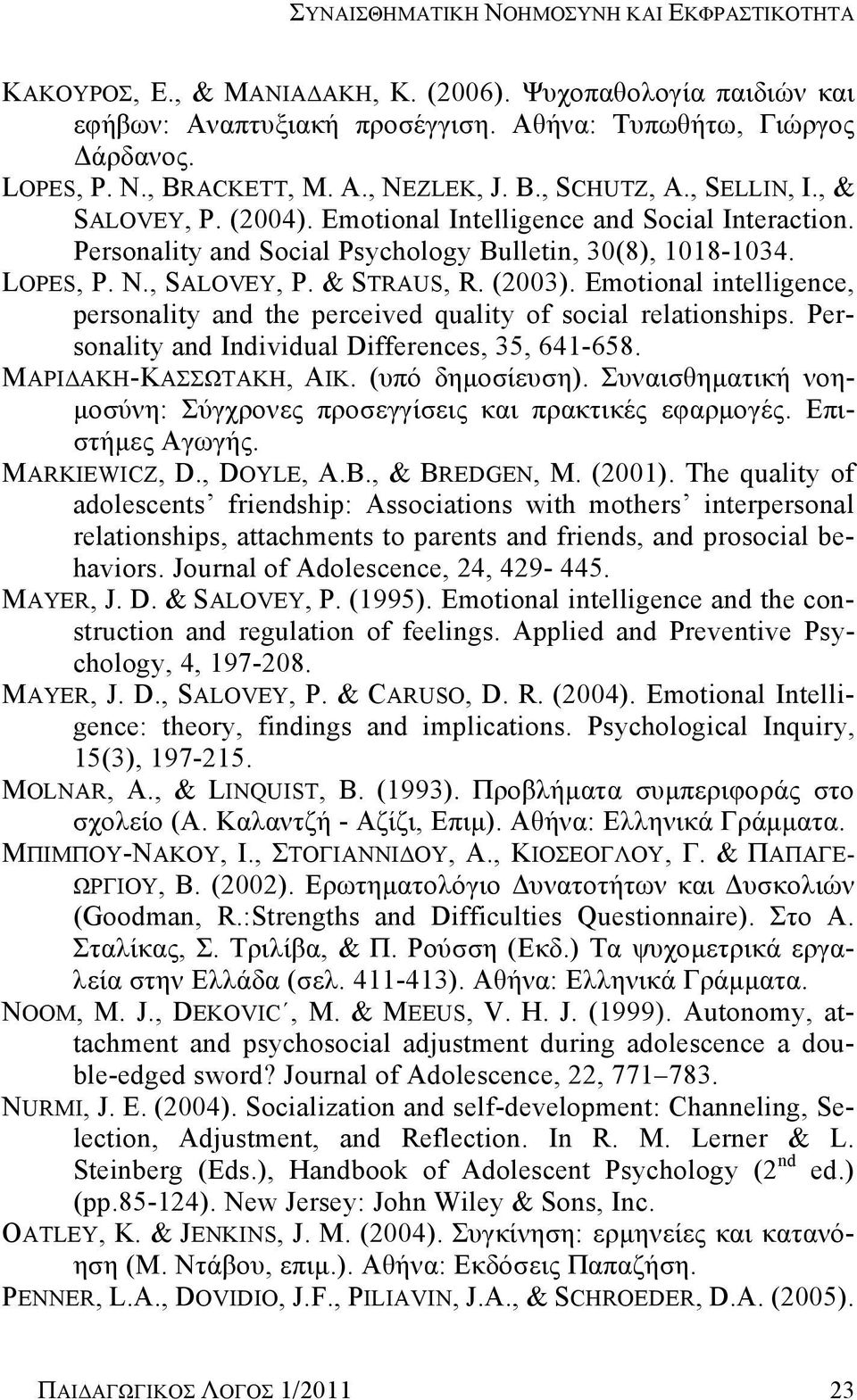 N., SALOVEY, P. & STRAUS, R. (2003). Emotional intelligence, personality and the perceived quality of social relationships. Personality and Individual Differences, 35, 641-658.