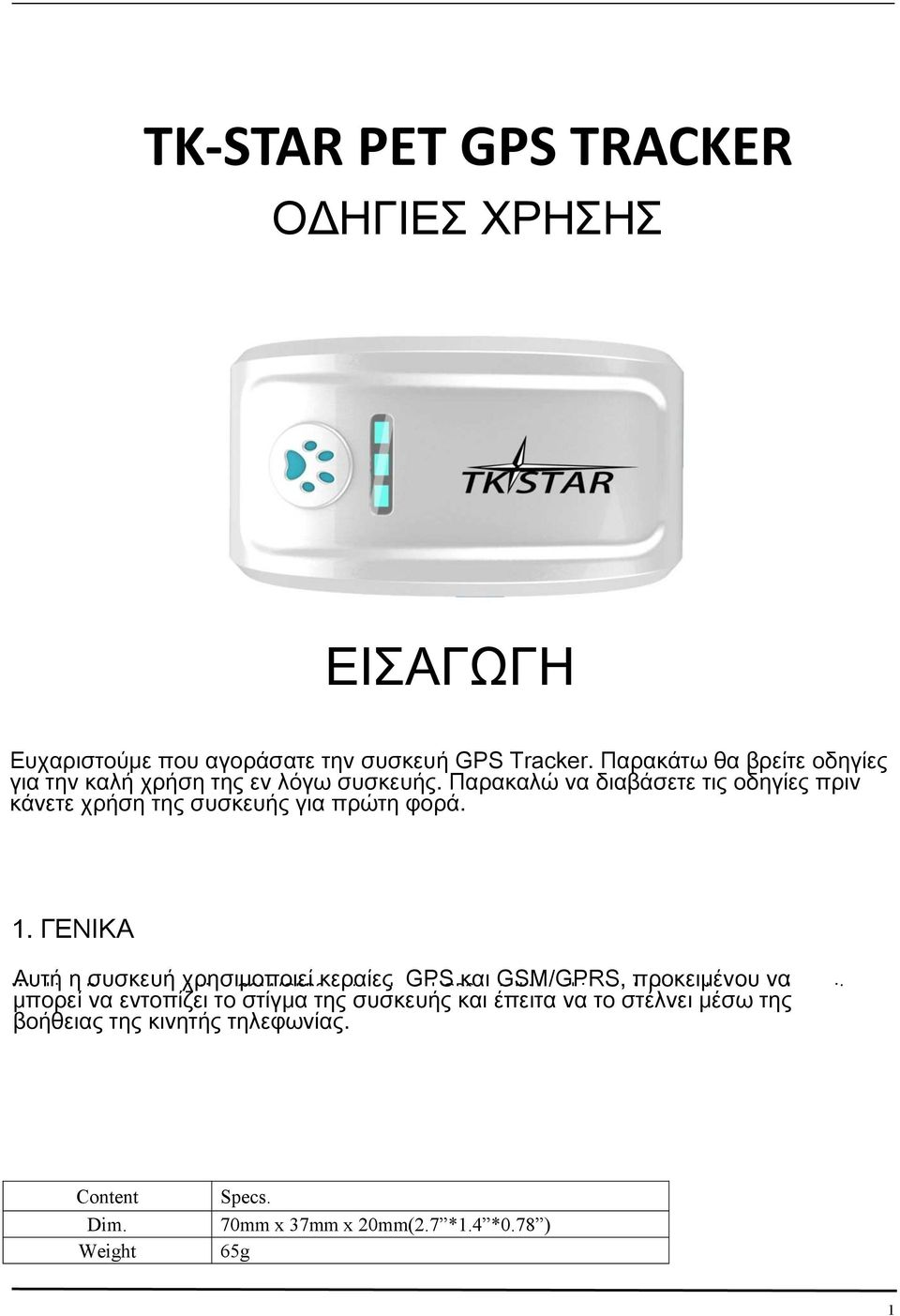 This manual Παρακαλώ shows how να to διαβάσετε operate the τις device οδηγίες smoothly πριν and κάνετε correctly. χρήση Make sure της toσυσκευής read this manual για πρώτη carefullyφορά.