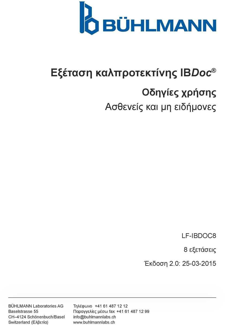 0: 25-03-2015 BÜHLMANN Laboratories AG Τηλέφωνο +41 61 487 12 12