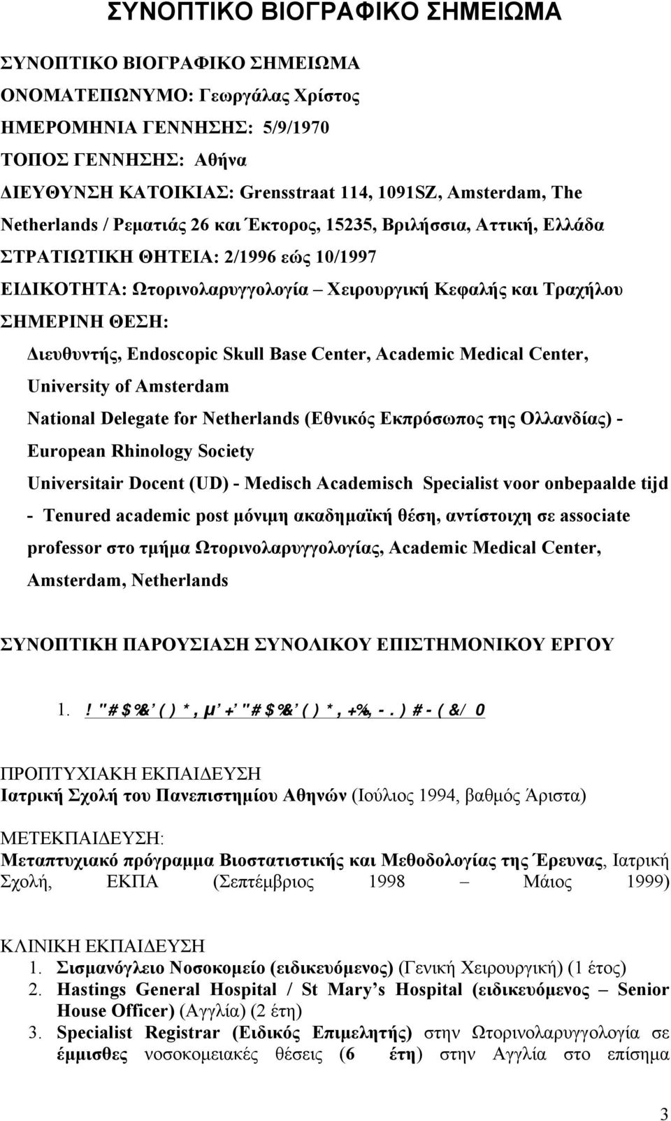 ΘΕΣΗ: Διευθυντής, Endoscopic Skull Base Center, Academic Medical Center, University of Amsterdam National Delegate for Netherlands (Εθνικός Εκπρόσωπος της Ολλανδίας) - European Rhinology Society