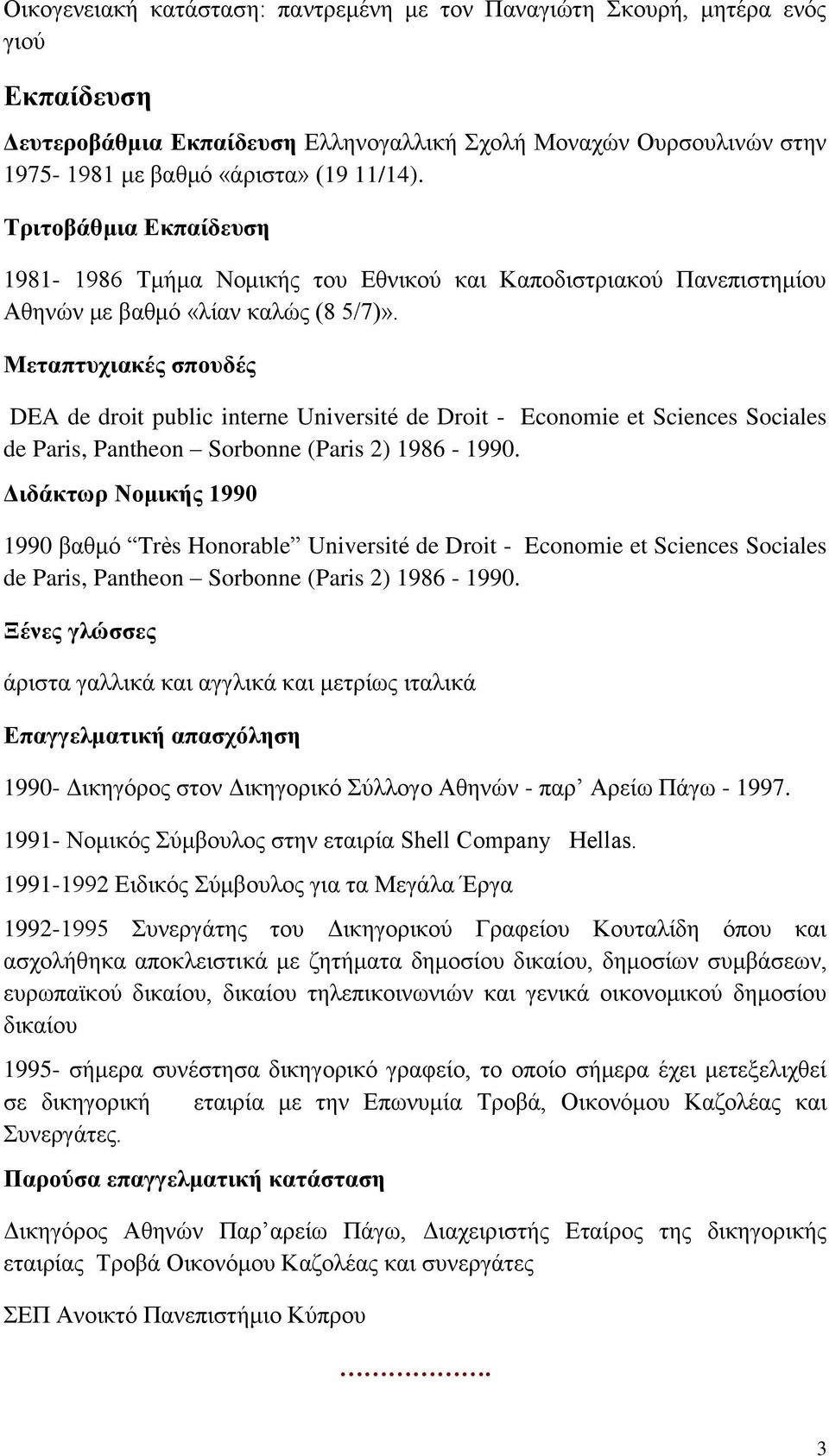 Μεταπτυχιακές σπουδές DEA de droit public interne Université de Droit - Economie et Sciences Sociales de Paris, Pantheon Sorbonne (Paris 2) 1986-1990.