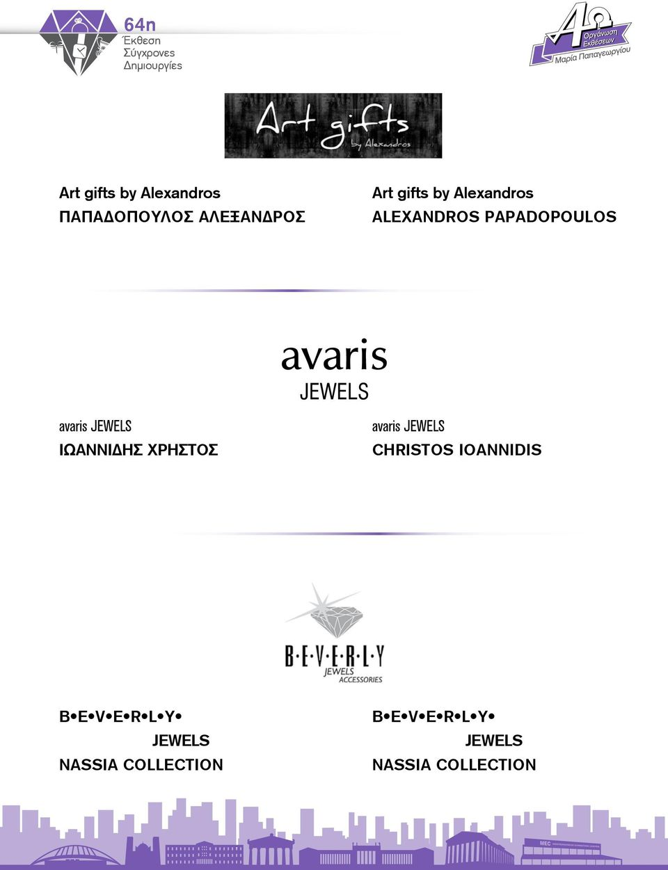 ΙΩΑΝΝΙΔΗΣ ΧΡΗΣΤΟΣ avaris JEWELS CHRISTOS IOANNIDIS B E V E