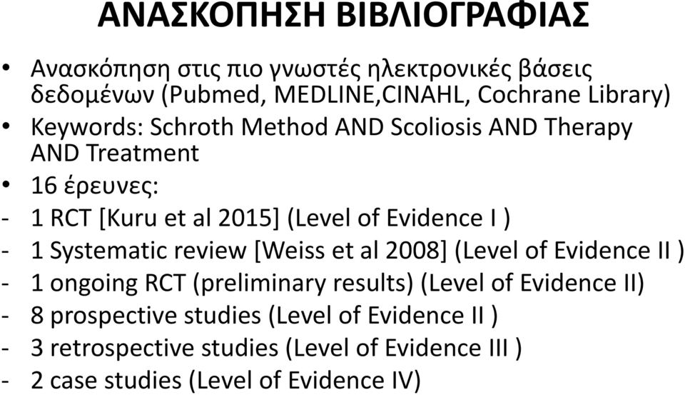 1 Systematic review [Weiss et al 2008] (Level of Evidence II ) - 1 ongoing RCT (preliminary results) (Level of Evidence II) - 8