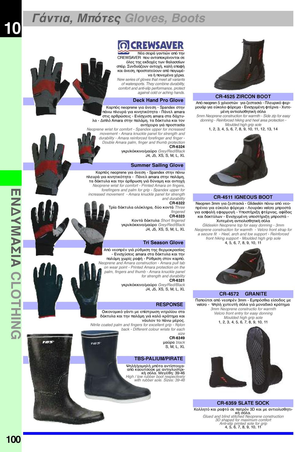 They combine durability, comfort and anti-slip performance, protect against cold or aching hands.