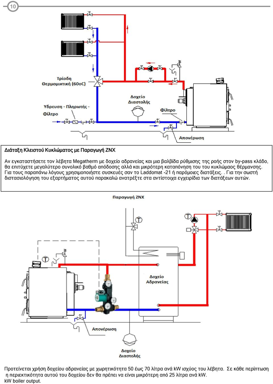 w supply If you install your boiler together with an accumulation tank with a help regulation device with integrated by-pass flow control, Αν εγκαταστήσετε you will have τον higher λέβητα field