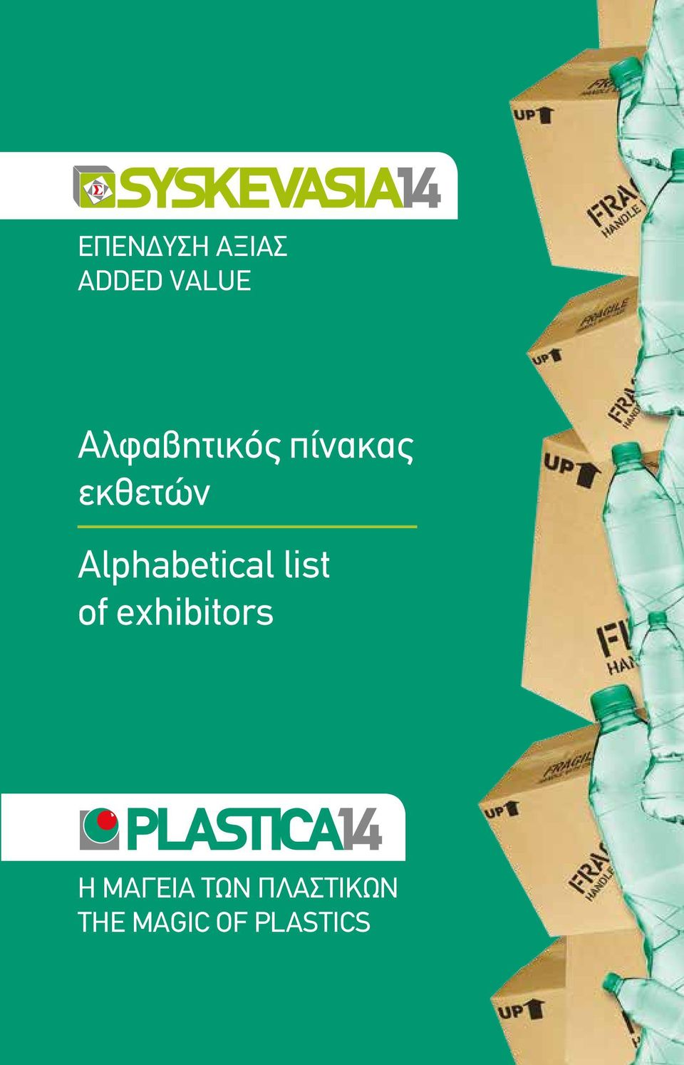 Αlphabetical list of exhibitors