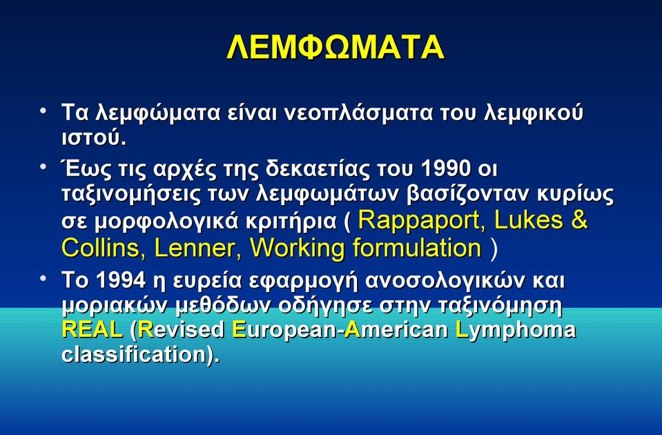 μορφολογικά κριτήρια ( Rappaport, Lukes & Collins, Lenner, Working formulation ) Το 1994 η