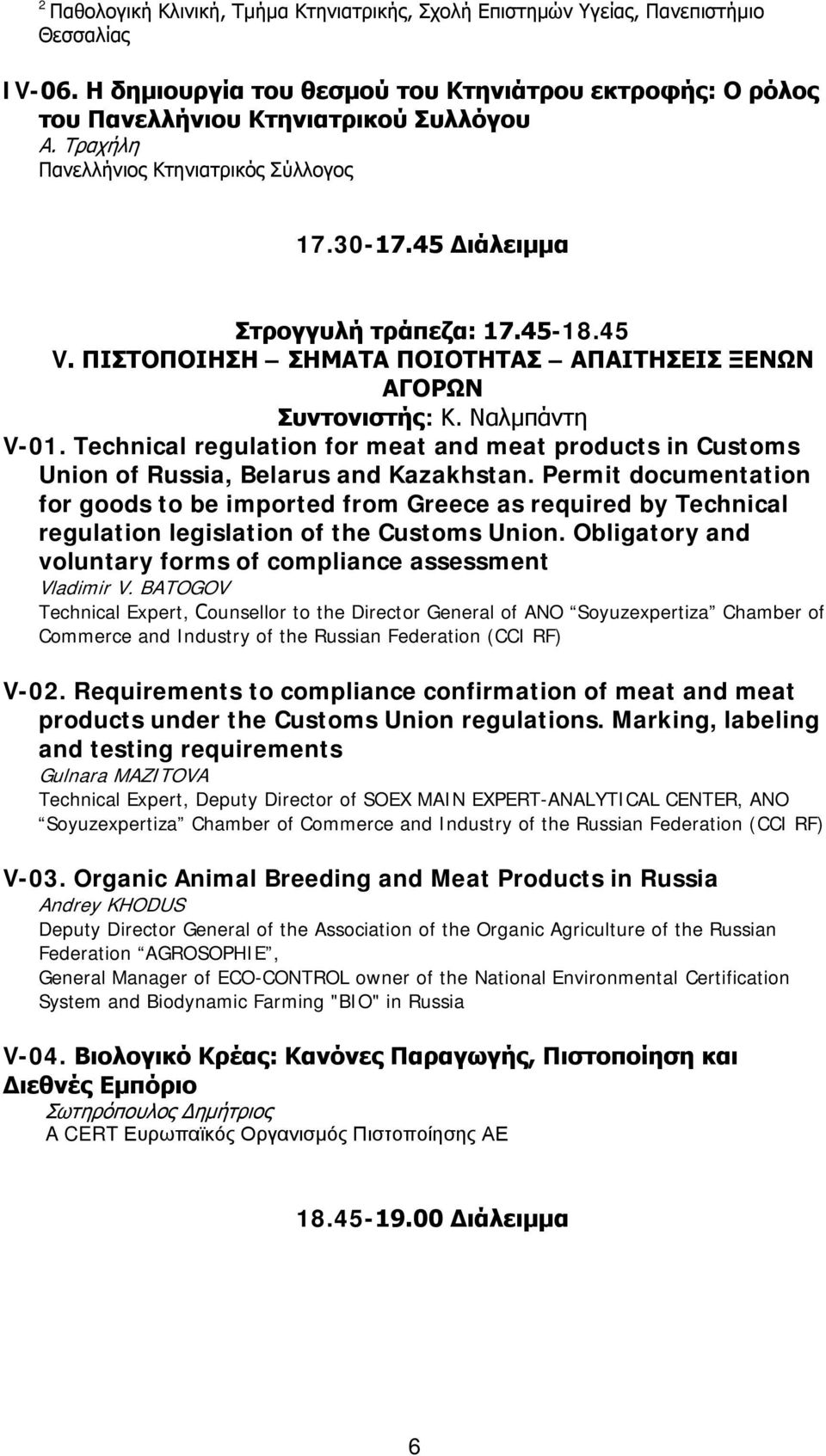 Technical regulation for meat and meat products in Customs Union of Russia, Belarus and Kazakhstan.