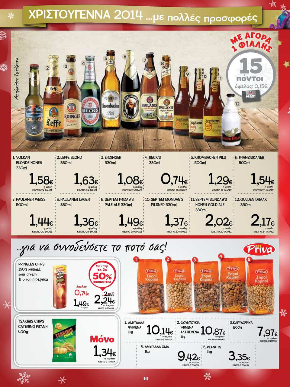 PAULANER WEISS 500ml 8. PAULANER LAGER 330ml 9. SEPTEM FRIDAY S PALE ALE 330ml 10. SEPTEM MONDAY S PILSNER 330ml 11. SEPTEM SUNDAY S HONEY GOLD ΑLE 330ml 12.