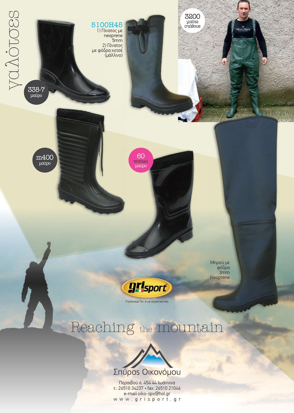 Footwear for true experienves Reaching the mountain Περαιβού 6, 454 44