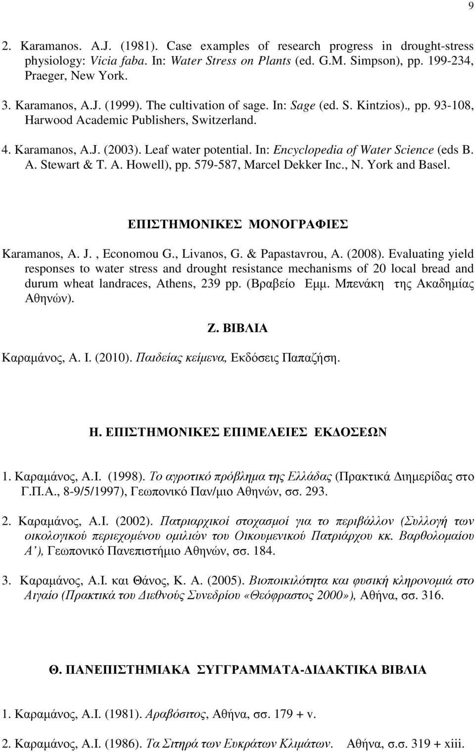 In: Encyclopedia of Water Science (eds B. A. Stewart & T. A. Howell), pp. 579-587, Marcel Dekker Inc., N. York and Basel. ΕΠΙΣΤΗΜΟΝΙΚΕΣ ΜΟΝΟΓΡΑΦΙΕΣ Karamanos, A. J., Economou G., Livanos, G.