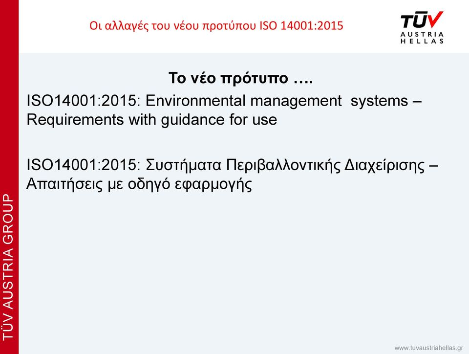 systems Requirements with guidance for use