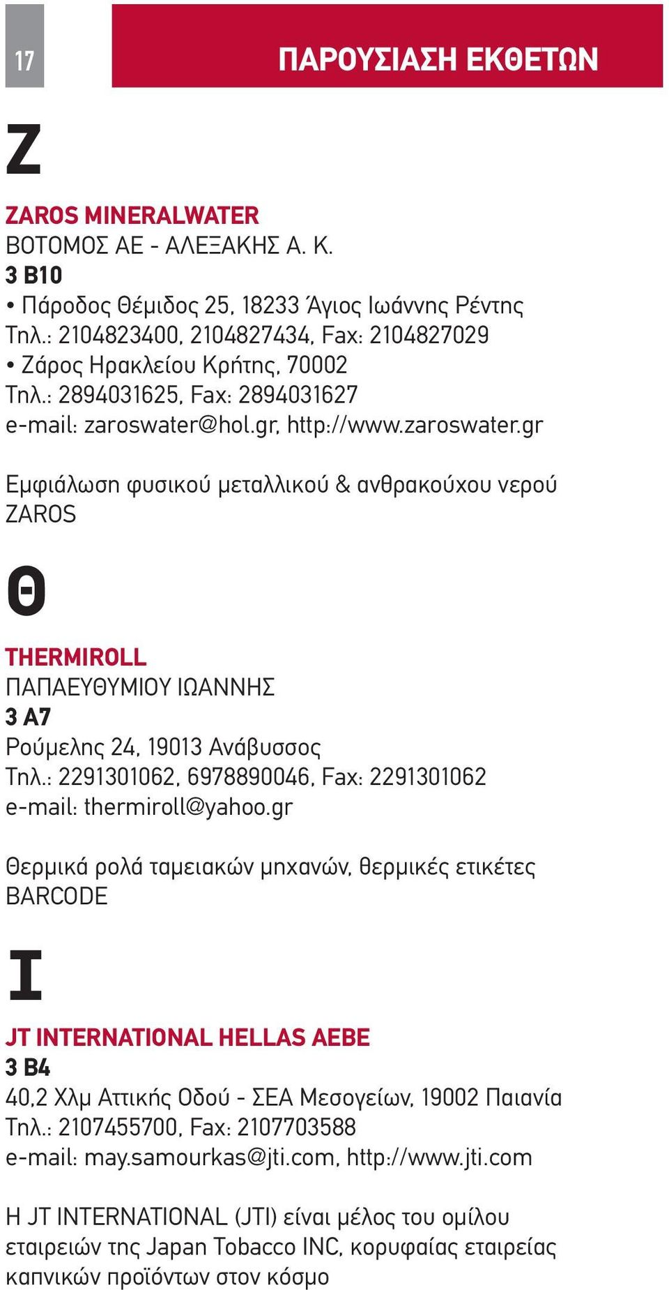: 2291301062, 6978890046, Fax: 2291301062 e-mail: thermiroll@yahoo.