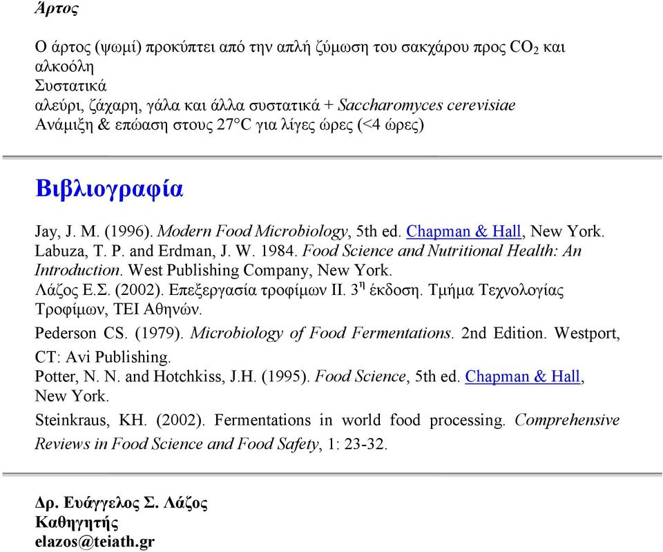 Food Science and Nutritional Health: An Introduction. West Publishing Company, New York. Λάζος Ε.Σ. (2002). Επεξεργασία τροφίµων ΙΙ. 3 η έκδοση. Τµήµα Τεχνολογίας Τροφίµων, ΤΕΙ Αθηνών. Pederson CS.