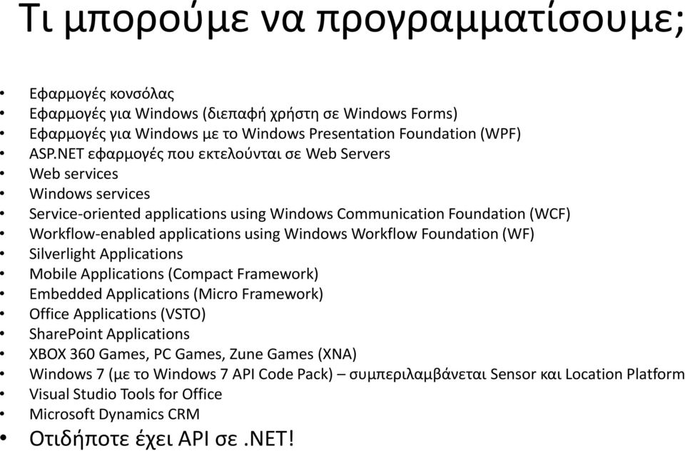 Windows Workflow Foundation (WF) Silverlight Applications Mobile Applications (Compact Framework) Embedded Applications (Micro Framework) Office Applications (VSTO) SharePoint Applications