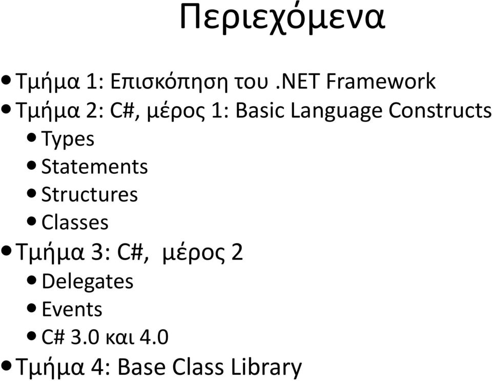 Constructs Types Statements Structures Classes Τμήμα