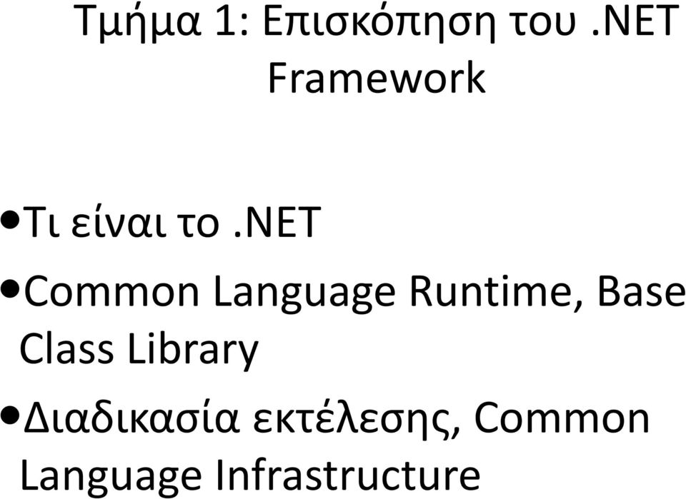 νετ Common Language Runtime, Base