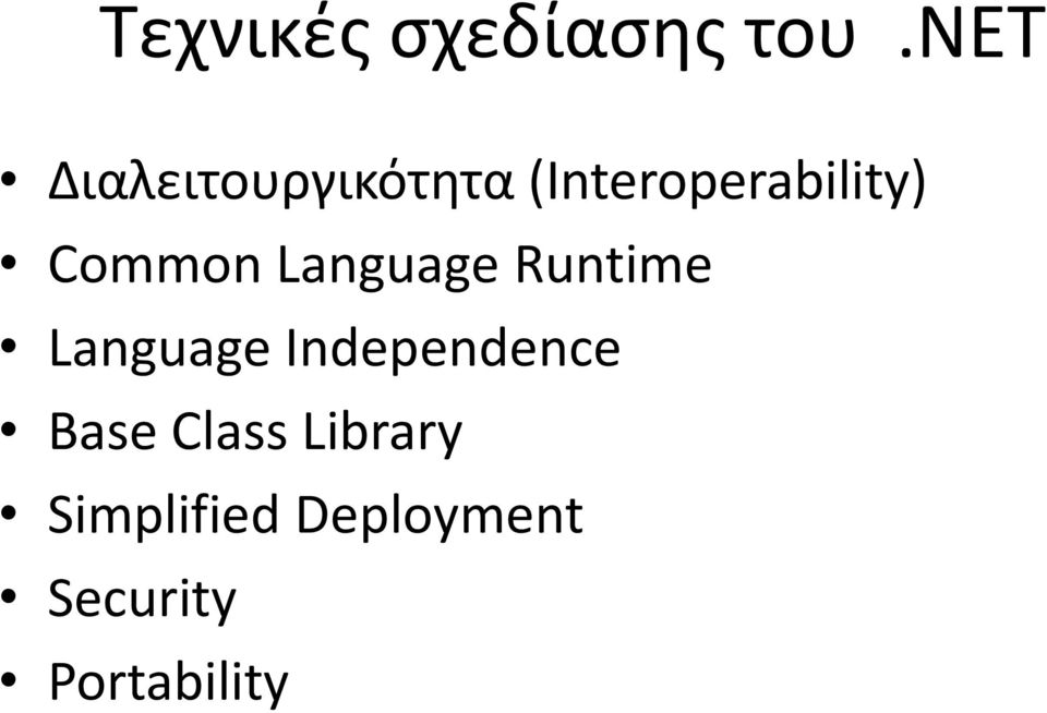 Common Language Runtime Language