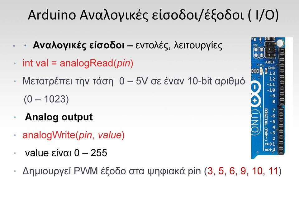 έναν 10-bit αριθμό (0 1023) Analog output analogwrite(pin, value)