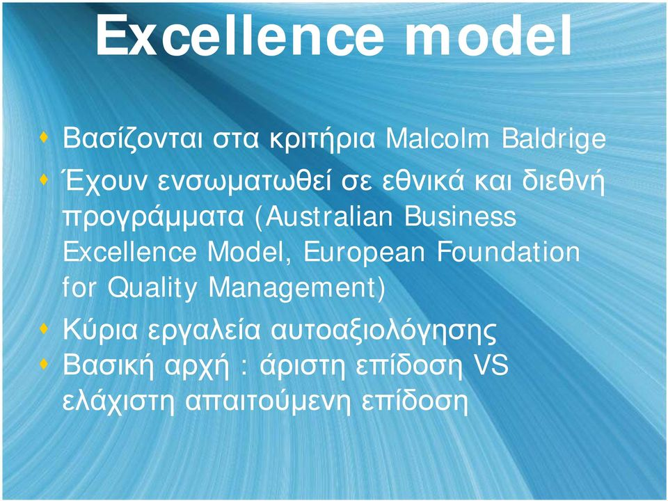 Excellence Model, European Foundation for Quality Management) Κύρια