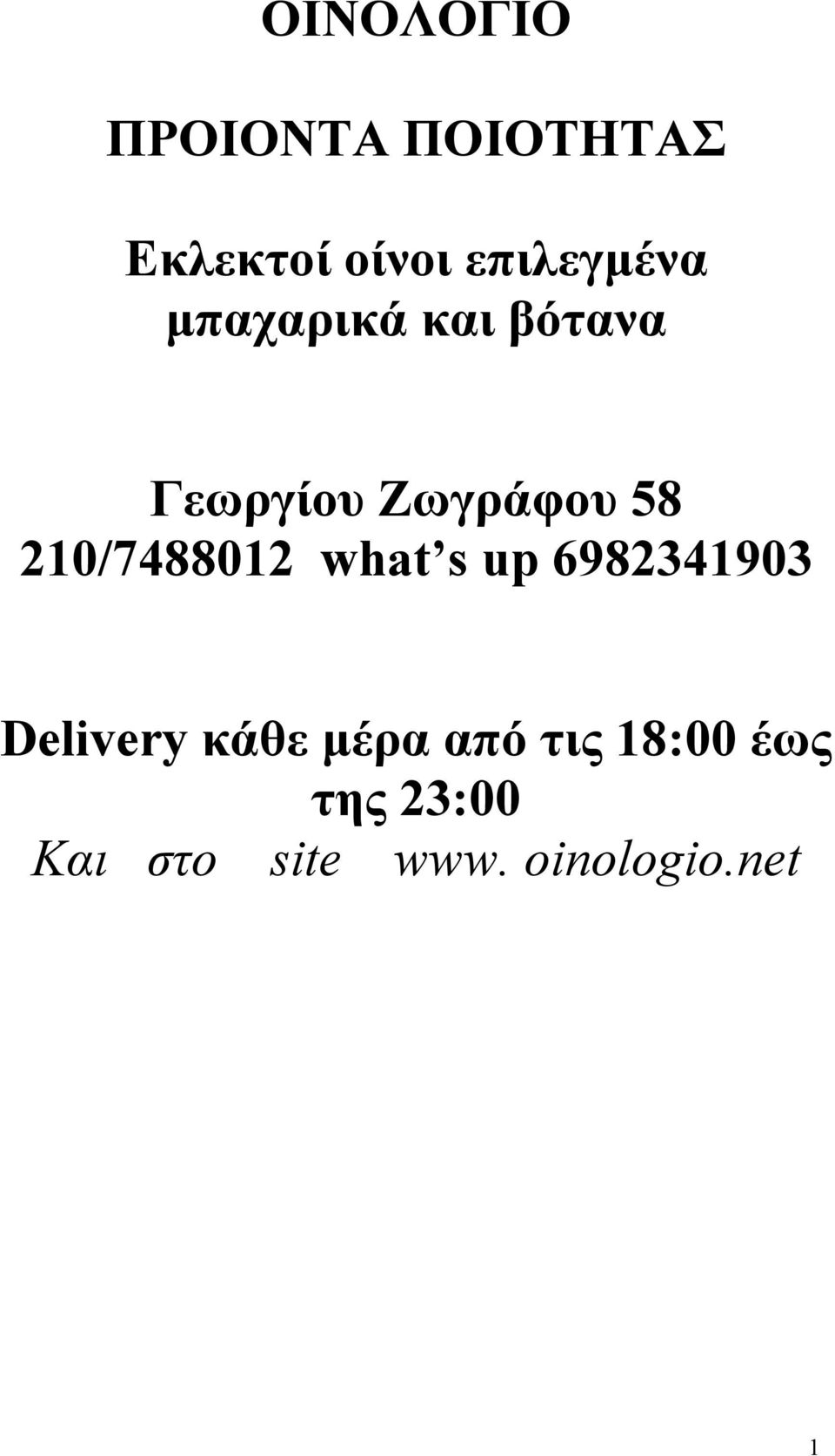 210/7488012 what s up 6982341903 Delivery κάθε µέρα