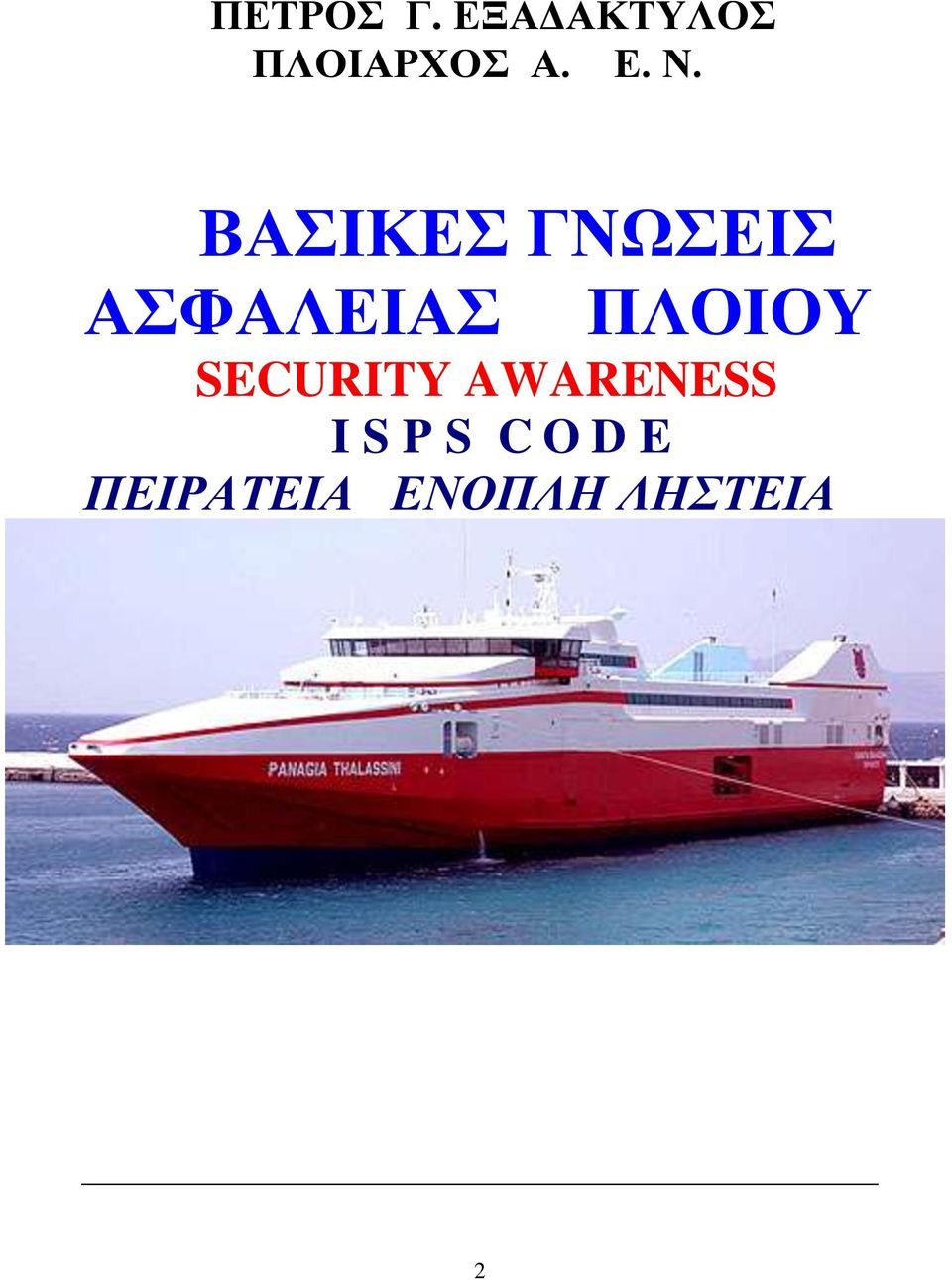 ΠΛΟΙΟΥ SECURITY AWARENESS I S P S
