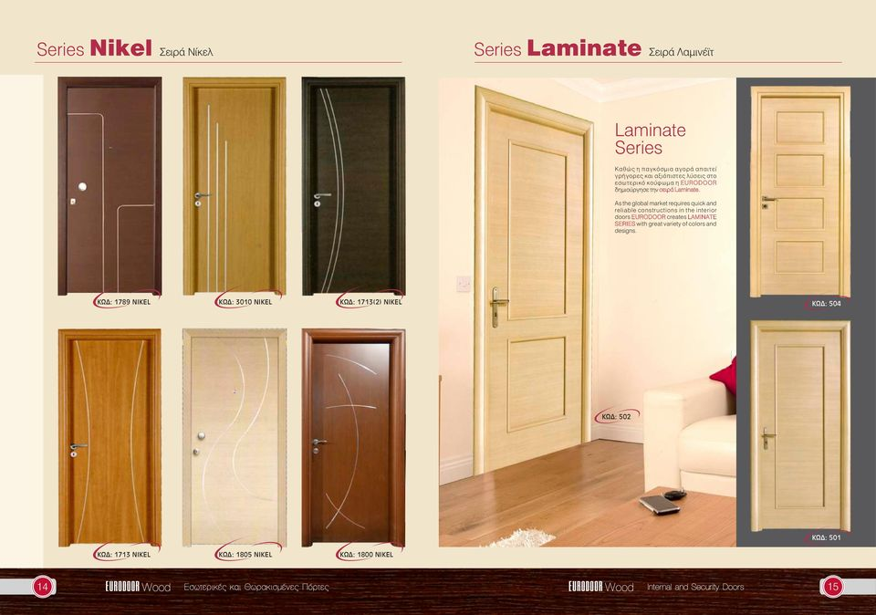 As the global market requires quick and reliable constructions in the interior doors EURODOOR creates LAMINATE SERIES with