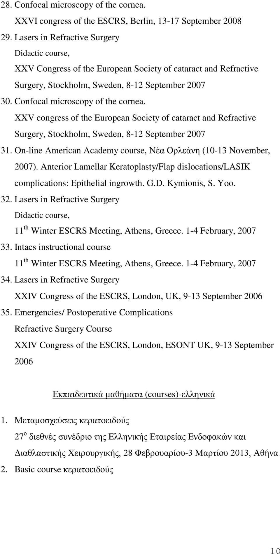 XXV congress of the European Society of cataract and Refractive Surgery, Stockholm, Sweden, 8-12 September 2007 31. On-line American Academy course, Νέα Ορλεάνη (10-13 November, 2007).