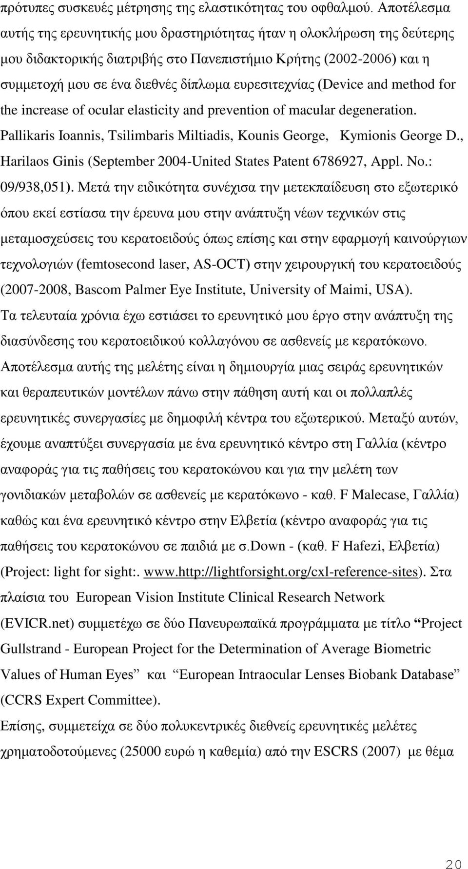 ευρεσιτεχνίας (Device and method for the increase of ocular elasticity and prevention of macular degeneration. Pallikaris Ioannis, Tsilimbaris Miltiadis, Kounis George, Kymionis George D.