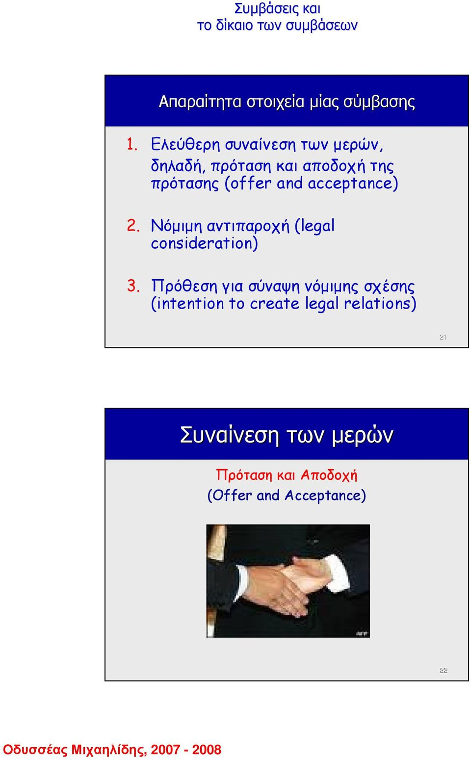and acceptance) 2. Νόµιµη αντιπαροχή (legal consideration) 3.