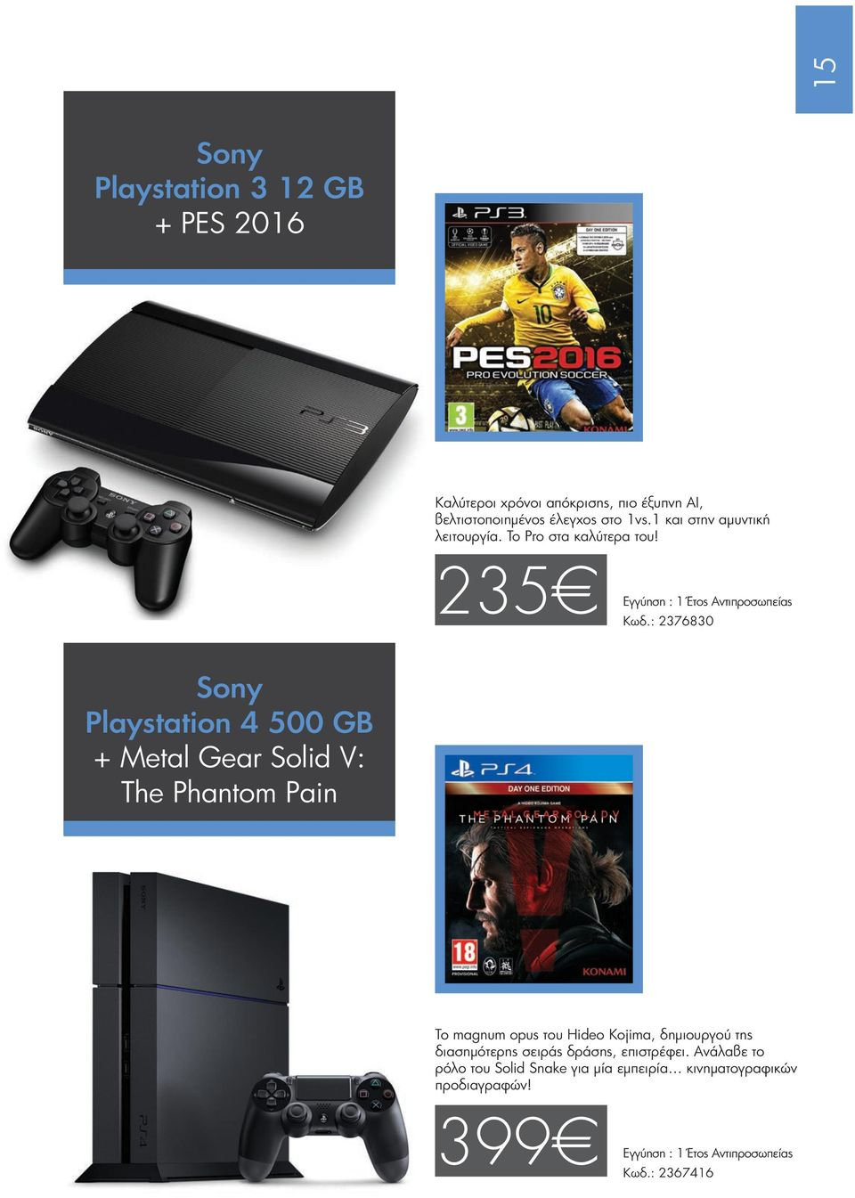 : 2376830 Sony Playstation 4 500 GB + Metal Gear Solid V: The Phantom Pain Το magnum opus του Hideo Kojima, δημιουργού της