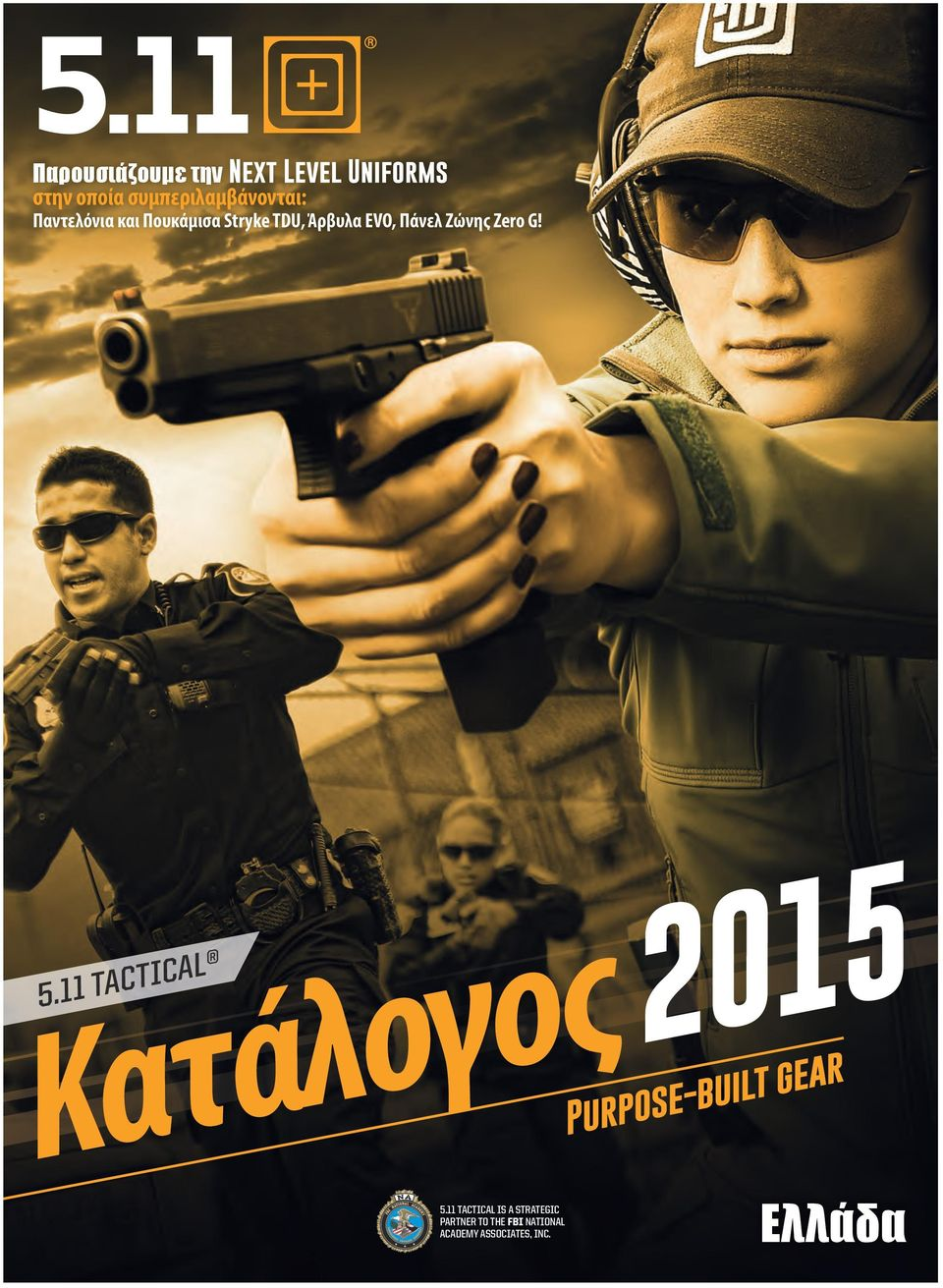 5.11 TACTICAL Κατάλογος2015 Purpose-built gear 5.