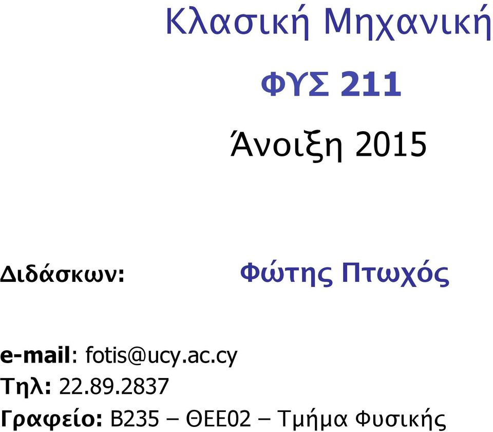 e-mail: fotis@ucy.ac.cy Τηλ: 22.