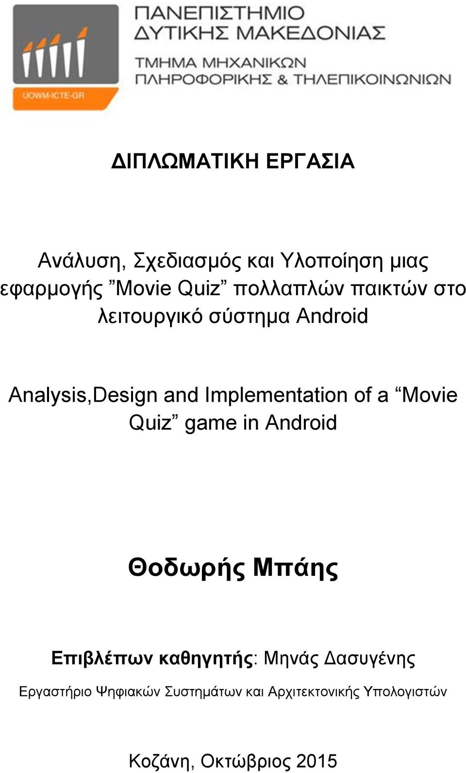 Implementation of a Movie Quiz game in Android Θοδωρής Μπάης Επιβλέπων καθηγητής: