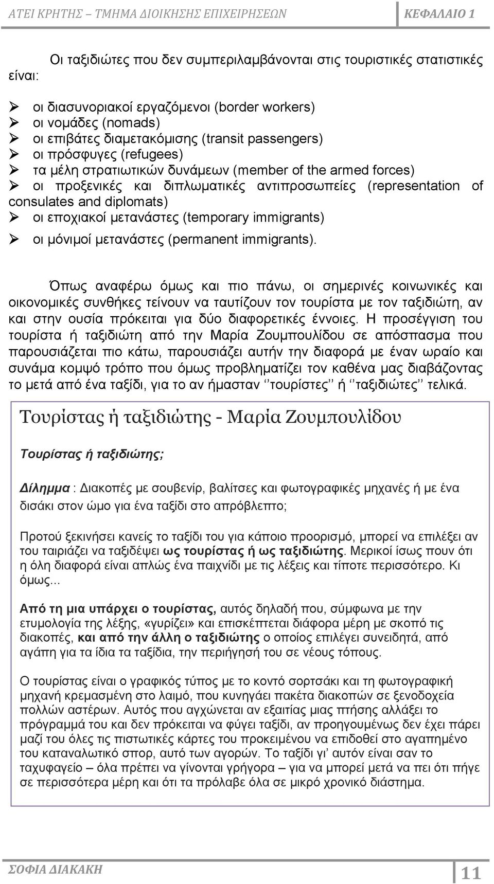 consulates and diplomats) οι εποχιακοί μετανάστες (temporary immigrants) οι μόνιμοί μετανάστες (permanent immigrants).